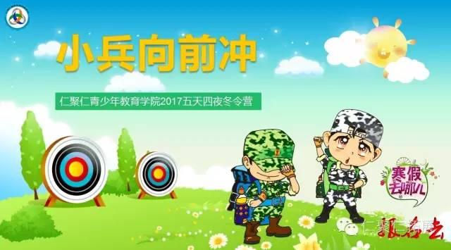 【中国梦·我的梦】小兵向前冲军事冬令营招生!